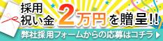 採用祝い金2万円贈呈します